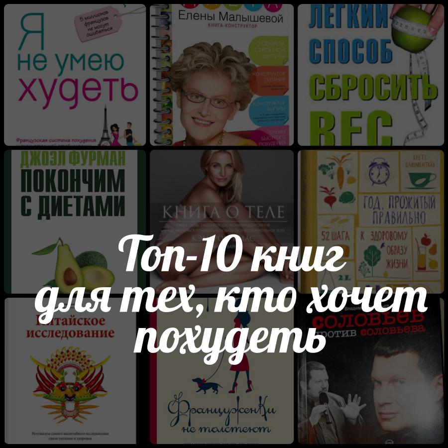 10 лучших книг-бестселлеров для похудения