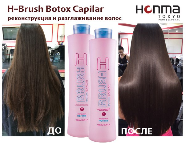 Honma Tokyo H-brush Botox Capilar Инструкция - фото 9