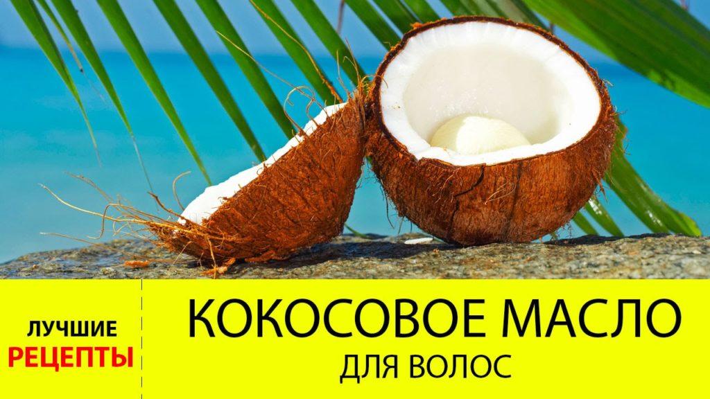 Рецепты масок с кокосовым маслом
