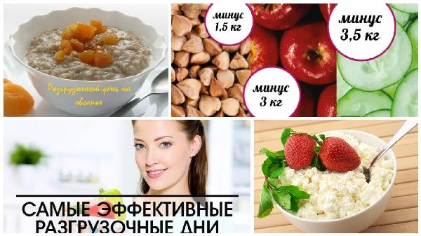 Самые лучшие и эффективные разгрузочные дни для похудения