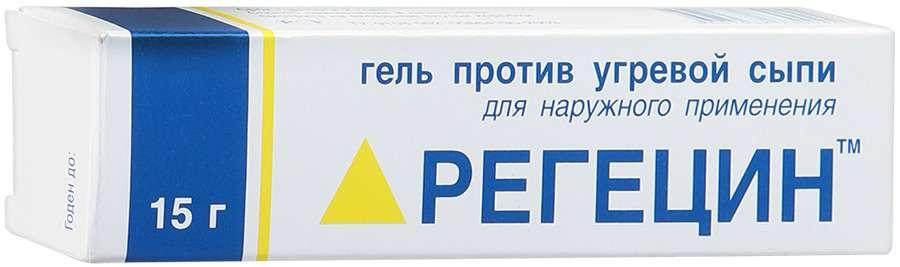 регецин гель против угревой сыпи