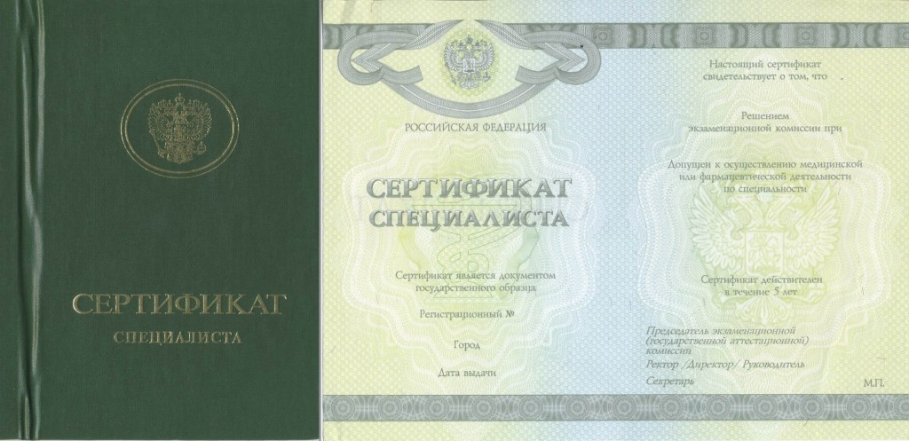 Приобретение медицинского сертификата