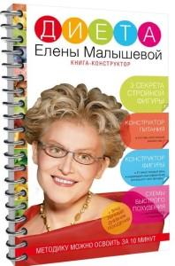 Елена Малышева «Диета Елены Малышевой. Книга-конструктор»