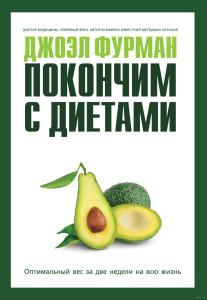Джоэл Фурман— «Покончим сдиетами. Оптимальный вес задве недели навсю жизнь»