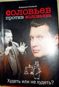Владимир Соловьев— «Соловьев против Соловьева. Худеть или нехудеть?»