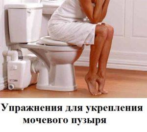 Упражнения Кегеля для женщин при недержании мочи