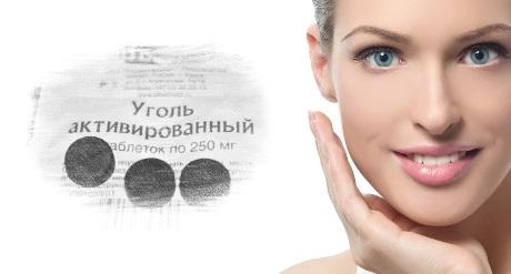 Эффект от очищения кожи лица активированным углем