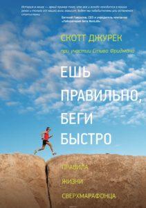 Скотт Джурек, Стив Фридман «Ешь правильно, беги быстро. Правила жизни сверхмарафонца»