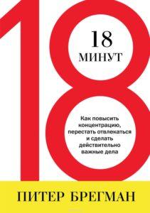 Питер Брегман «18минут. Как повысить концентрацию, перестать отвлекаться исделать действительно важные дела»
