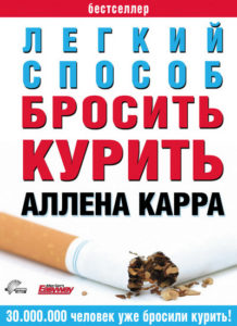 Аллен Карр «Легкий способ бросить курить» Источник: https://clever-lady.ru/advice/other/knigi-privychki.html Clever Lady © онлайн-журнал для женщин