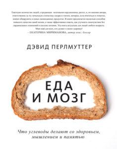 Дэвид Перлмуттер, Кристин Лоберг «Еда имозг.Что углеводы делают создоровьем, мышлением ипамятью»