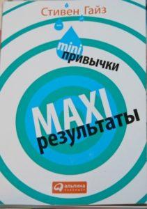 Стивен Гайз «MINI-привычки— MAXI-результаты»
