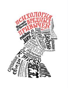 Ричард О'Коннор «Психология вредных привычек» Источник: https://clever-lady.ru/advice/other/knigi-privychki.html Clever Lady © онлайн-журнал для женщин