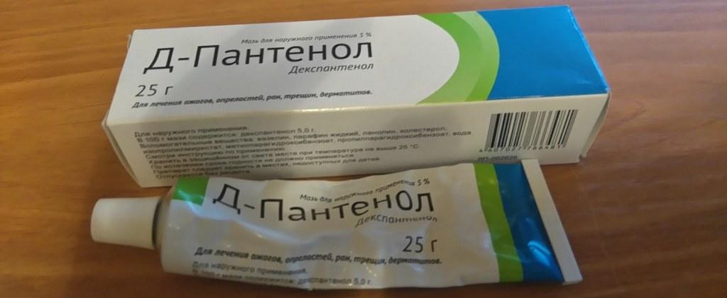 состав крема д пантенол