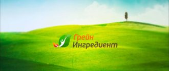 Компания«Грейн Ингредиент»: производство и продажа ферментов и витаминов