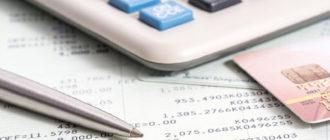 Расчётные счета для ИП и ООО