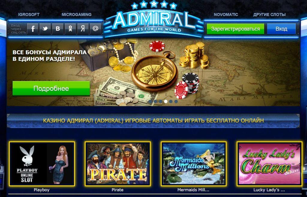 Почему многим геймерам продолжает нравится казино Адмирал сайт