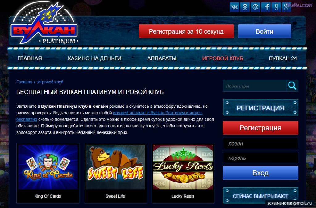 Самое лучшее развлечение в казино Вулкан Платинум онлайн