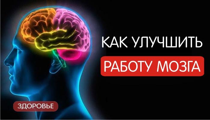 Как улучшить память и работу мозга?