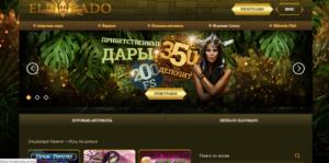 Игровые автоматы онлайн от Эльдорадо – возможность отдыхая заработать